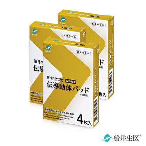 醫卡 傳導動膜(配件專用)三盒回饋組