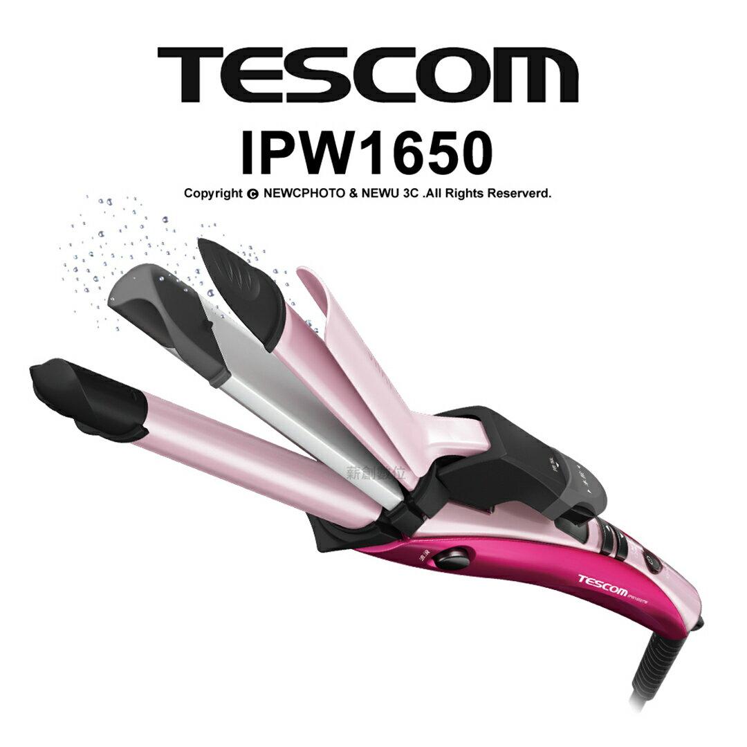 【 dayneeds 】TESCOM 負離子直捲波三用燙髮棒【IPW1650TW】公司貨/離子夾