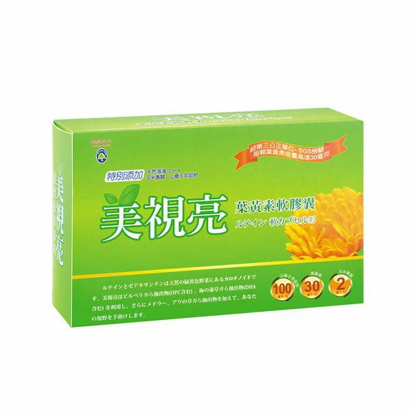 【生達】美視亮葉黃素軟膠囊 60粒/盒