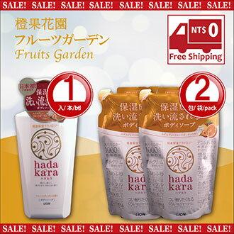 *免運*沐浴乳【日本製】HADAKARA肌潤保濕沐浴乳橙果花園1瓶+2補充包LIONJapan獅王