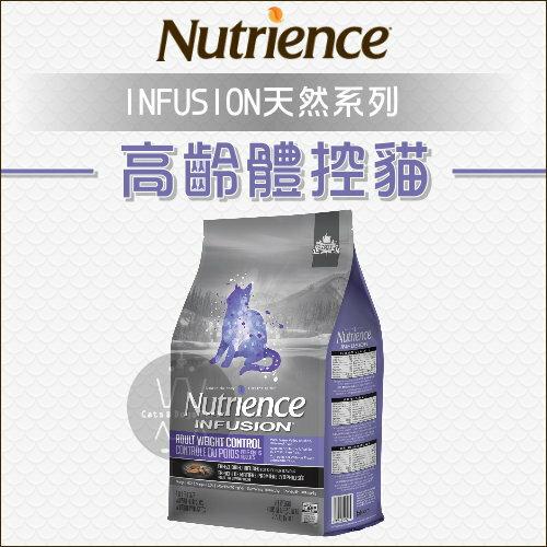 Nutrience 紐崔斯〔INFUSION天然糧,高齡體控貓,5kg〕 - 限時優惠好康折扣