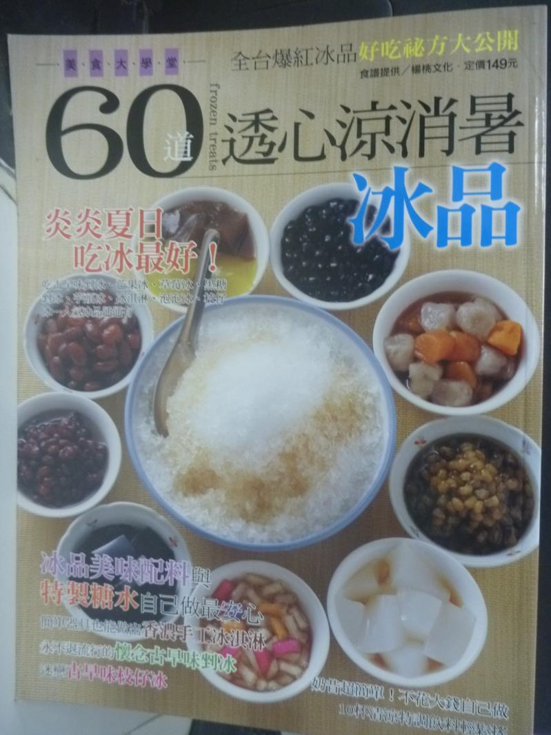 【書寶二手書T6/餐飲_ZHO】60道透心涼消暑冰品_楊桃文化