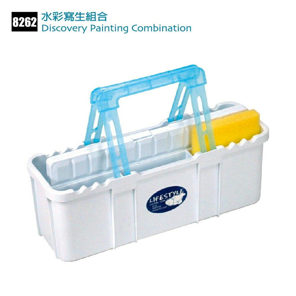 洗筆筒收納盒 佳斯捷JUSKU 8262 水彩寫生 【文具e指通】 量販