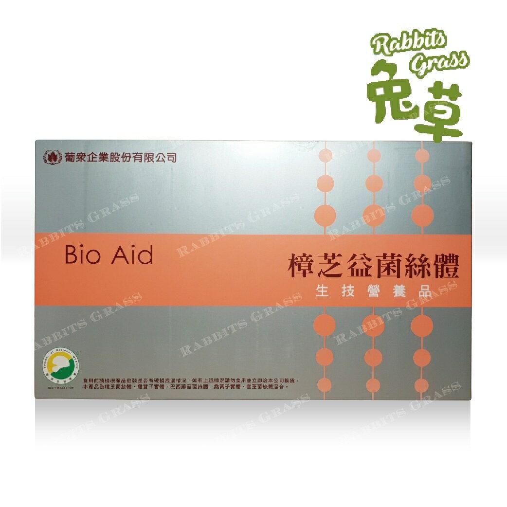 葡眾 樟芝益菌絲體 180ml*24入# 生技營養品超商一次一盒
