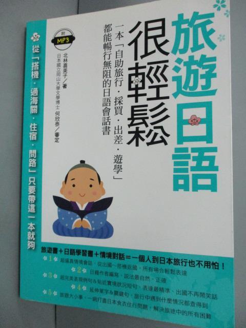 ~書寶 書T8/語言學習_GET~旅遊日語很輕鬆_北林喜美子_附光碟