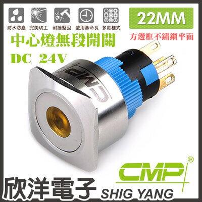 ※欣洋電子※22mm不鏽鋼金屬方邊框平面中心燈無段開關DC24VSHF2202A-24V藍、綠、紅、白、橙五色光自由選購CMP西普