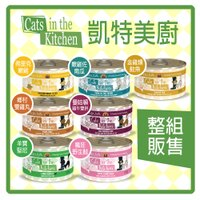 寵物用品C.I.T.K. 凱特美廚 主食貓罐170g*12罐/箱  可混搭 〔限1箱可超取〕 (C712C11-1)  好窩生活節。就在力奇寵物網路商店寵物用品