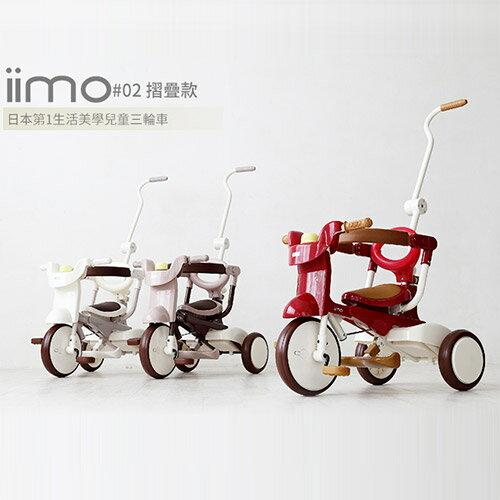 ★衛立兒生活館★日本iimo #02【升級款】兒童三輪車(折疊款)