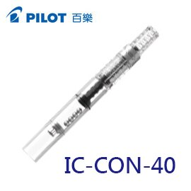 PILOT 百樂 IC-CON-40  鋼筆 吸墨器 /支
