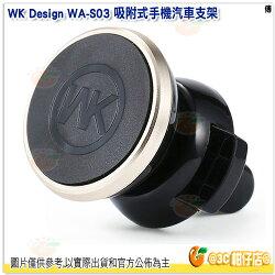 香港潮牌 WK Design WA-S03 吸附式手機汽車支架 手機架 360度旋轉 磁力吸附 輕巧