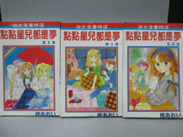 【書寶二手書T1/漫畫書_KPW】點點星兒都是夢_2~4集合售