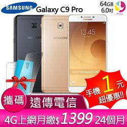 SAMSUNG C9 Pro 6/64GB 攜碼至遠傳  4G上網 月繳1399 24個月 手機$1【贈Q Style10400行動電源*1+9H鋼化玻璃保護貼*1+氣墊空壓殼*1】