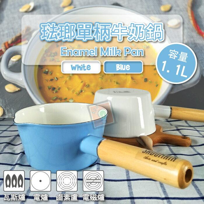ORG《SD1402b》1.1L 仙德曼琺瑯單柄牛奶鍋 琺瑯鍋 鍋具 鑄鐵鍋 琺瑯鍋 湯鍋 料理鍋 1人 泡麵碗廚房用品