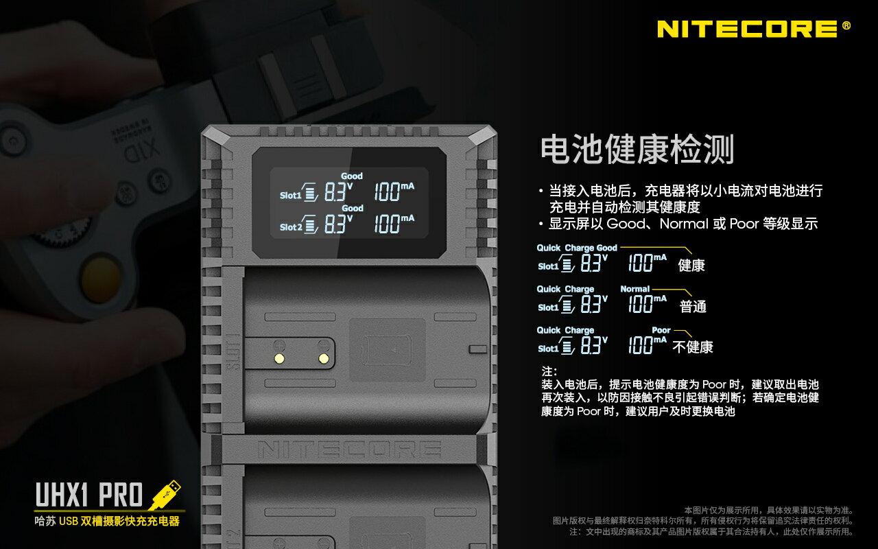 Nitecore UHX1 Pro 雙槽快速充電器 公司貨 哈蘇 X1Dll X1D50C USB行充 適用 9