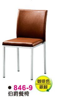 【尚品傢俱】※自運價※Q-TD-B332-9伯爵餐椅(咖啡色)