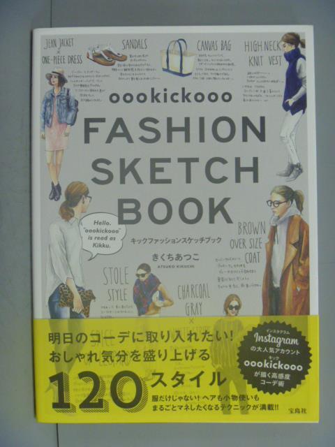 ~書寶 書T1/美容_GBJ~oookickooo FASHION SKETCH BOOK