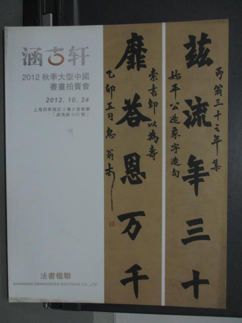 ~書寶 書T8/收藏_QLZ~涵古軒2012 大型中國書畫拍賣會_法書楹聯專場_2012
