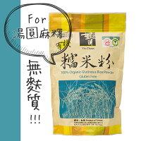 元宵節推薦【無麥麩】銀川有機糯米粉 600G,可製作湯圓,麻糬
