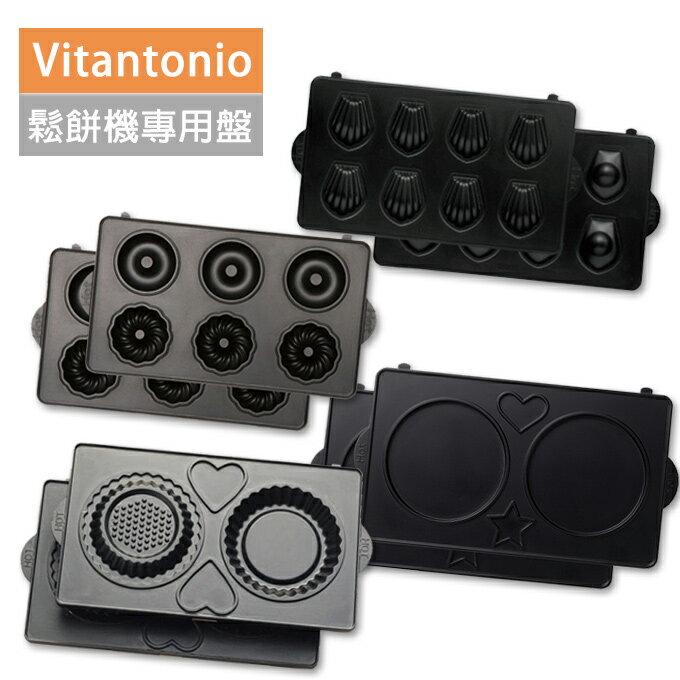 NORNS【日本Vitantonio 多功能鬆餅機烤盤】VWH-100W VWH-200 VSW PWS系列可用 不含主機