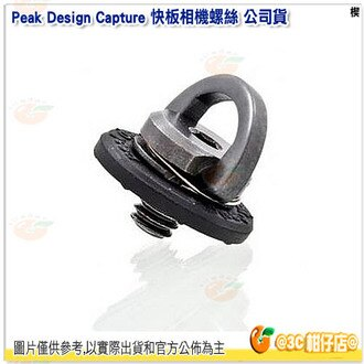 Peak Design Capture 快板相機螺絲 公司貨 快拆螺絲 快夾 快扣 快裝 快槍手 DSLR