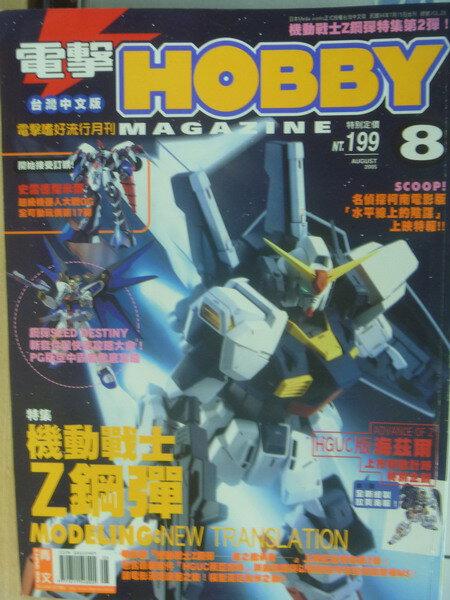 【書寶二手書T5/嗜好_ZJP】電擊Hobby_2005/8_機動戰士Z鋼彈等