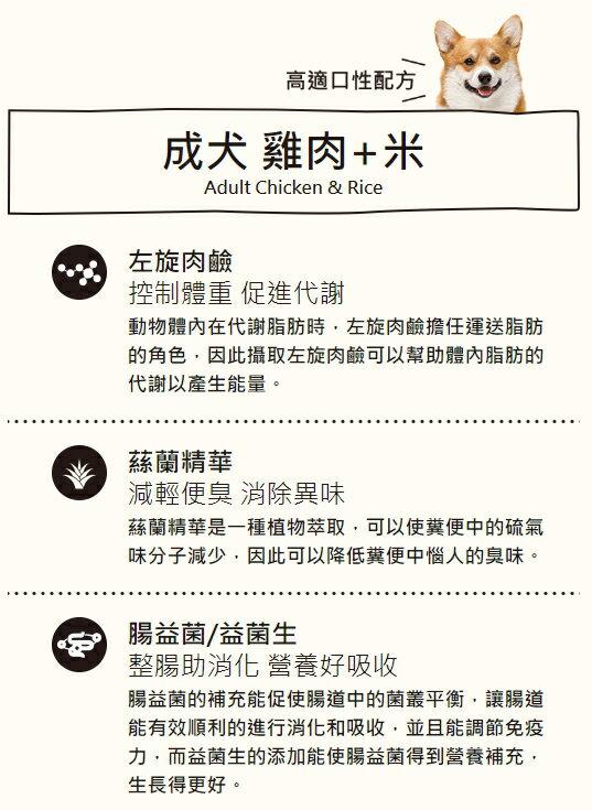 優格 TOMA-PRO 雞肉+米 高適口配方 1.5kg / 3kg / 7kg / 13.6kg 狗飼料 成犬飼料 3