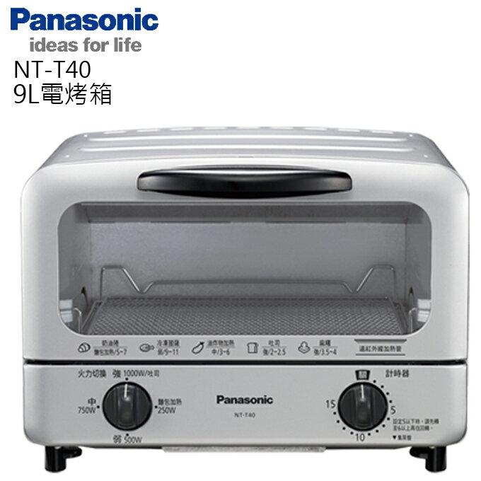 預購 ★ 9公升烤箱 ★ Panasonic 國際牌 NT-T40 公司貨 0利率 免運