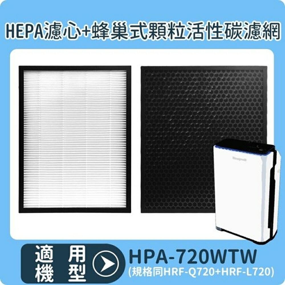 《副廠一年份組合》Honeywell HPA-720WTW 適用 濾芯濾網 (同 HRF-Q720 + HRF-L720)