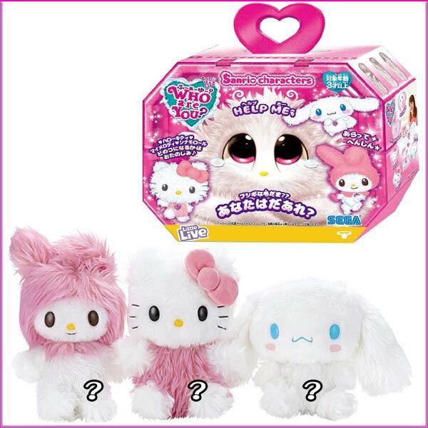 【FUN心玩】SG80204 正版 日本SEGA 猜猜我是誰 神秘小竉物 Sanrio 凱蒂貓 美樂蒂 大耳狗 變身娃娃