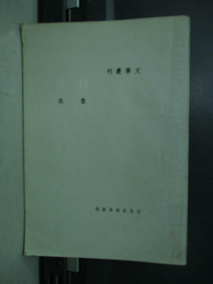 【書寶二手書T9/一般小說_NEZ】徬徨-魯迅_文學叢刊