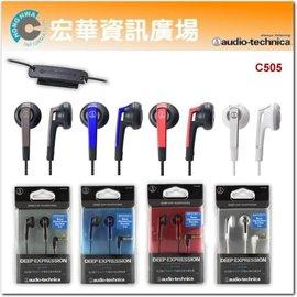 鐵三角 ATH-C505 耳塞式耳機 (鐵三角公司貨)