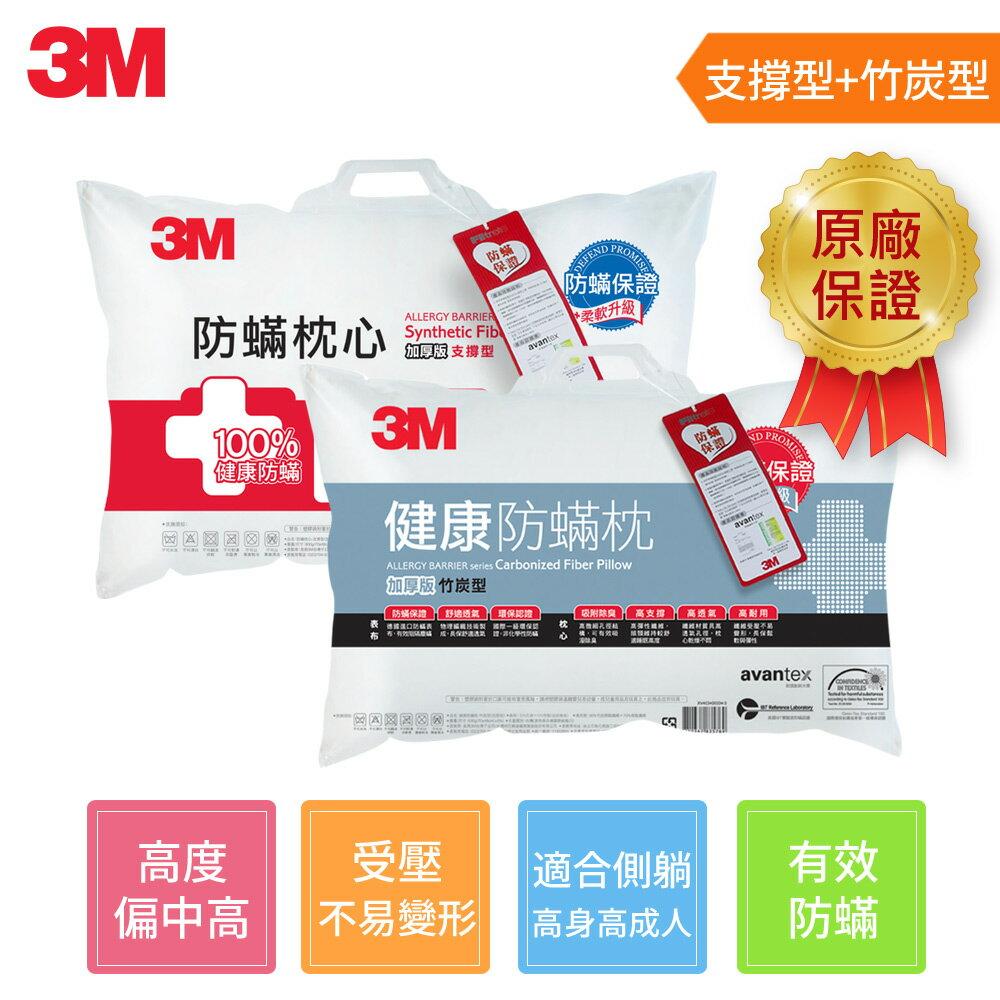 3M 健康防蹣枕心2入 支撐型加厚版+竹炭型加厚版 台灣製造 德國進口表布 免運 2