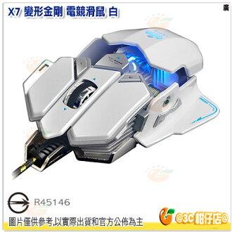 送鋼彈滑鼠墊 X7 變形金剛 電競滑鼠 白 2400Dpi LED多彩變換燈 光學滑鼠 10鍵自定義