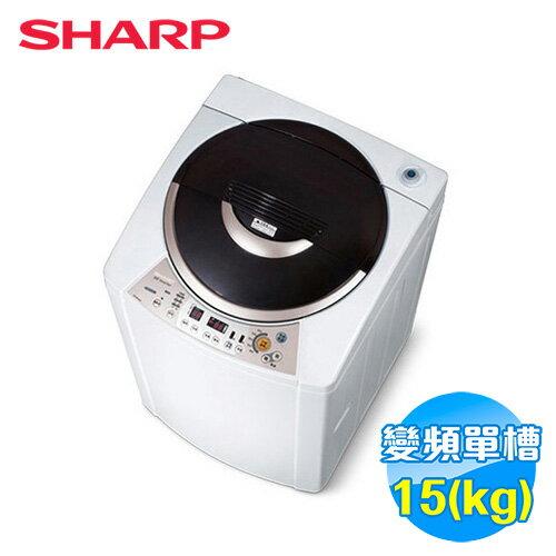 SHARP 15公斤 變頻洗衣機 ES-SD159T 【送標準安裝】