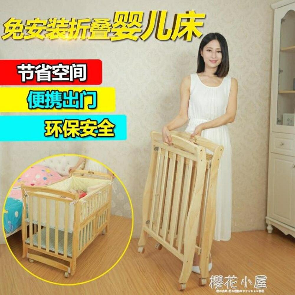 嬰兒床實木可折疊免安裝寶寶搖籃床bb搖搖床無漆帶蚊帳滾輪便攜式QM『櫻花小屋』 0