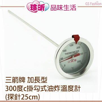 【珍昕】三箭牌 加長型300度c掛勾式油炸溫度計~(探針25cm)