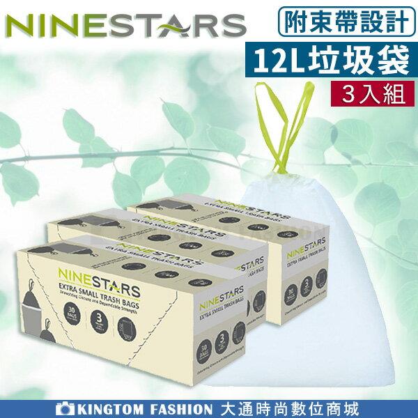 美國NINESTARS 垃圾袋12L  (三入組)