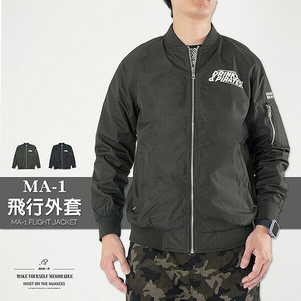 MA-1飛行外套 飛行夾克 空軍外套 防風外套 潮流時尚休閒外套 立領外套 黑色外套 MA-1 Flight Jacket Men's Jackets Casual Jackets (321-889-01)軍綠色、(321-889-02)黑色 M L XL (胸圍114~124公分  45~49英吋) 男 [實體店面保障] sun-e 0