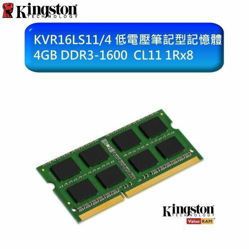金士頓 筆記型記憶體 【KVR16LS11/4】 4G 4GB DDR3-1600 低電壓 1.35V 新風尚潮流