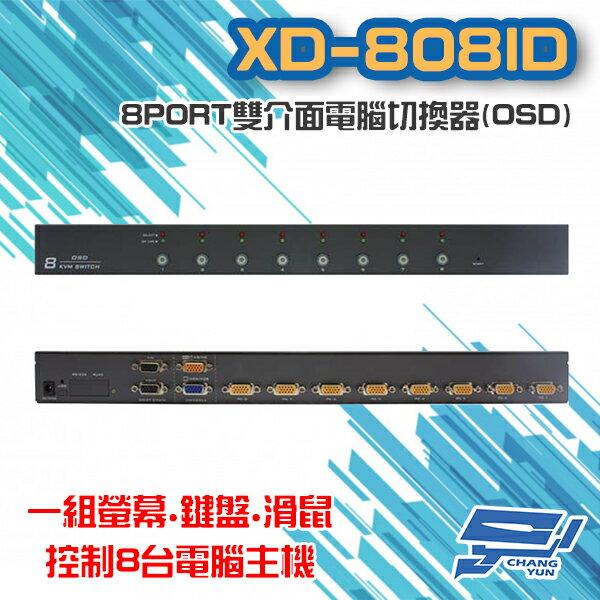 ►高雄台南屏東監視器◄XD-808ID8PORT雙介面電腦切換器(OSD)8進1出8口VGA