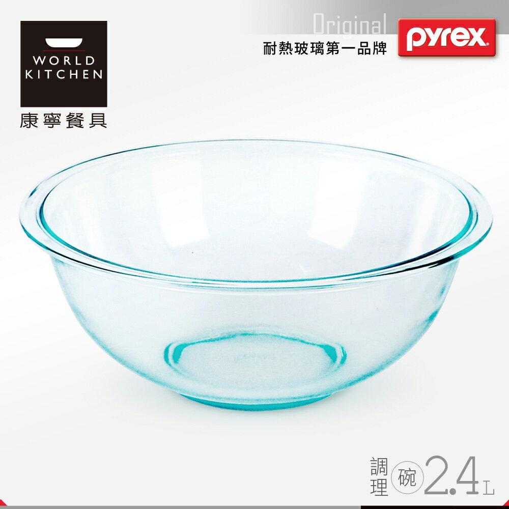【美國康寧 Pyrex】2.4L 調理碗