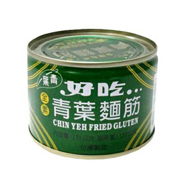 青葉 麵筋 170g (48罐)/箱【康鄰超市】