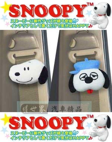 權世界@汽車用品 日本進口 SNOOPY 史奴比+奧拉夫 頭型 安全帶鬆緊扣固定夾(2入組) SN124