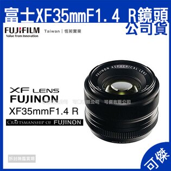 可傑FUJINONXF35mmF1.4R全新恆昶公司貨