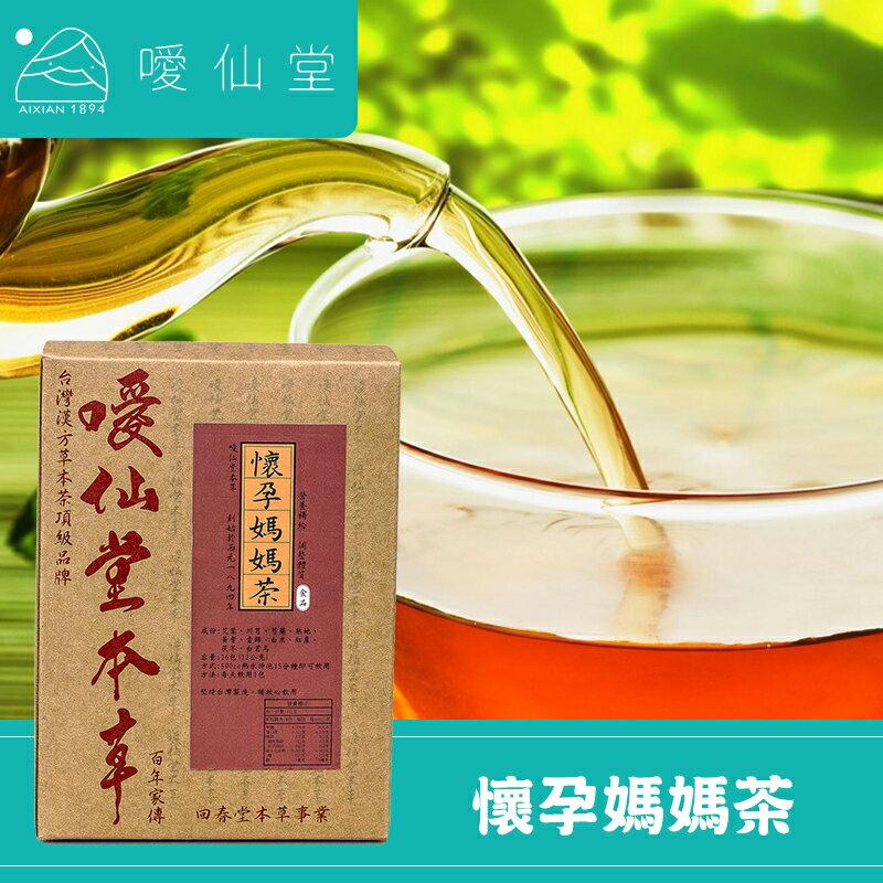 【噯仙堂本草】懷孕媽媽茶-頂級漢方草本茶(沖泡式) 16包