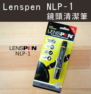 攝彩@LENSPEN NLP-1 清潔筆 神奇碳微粒拭鏡筆 光學拭鏡筆用於:相機、鏡頭、望遠鏡、手機、等清潔