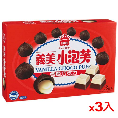 義美香草巧克力小泡芙171g*3【愛買】