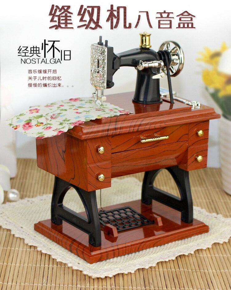 美琪 創意禮品(母親節禮物) 中號復古懷舊仿真縫紉機八音盒音樂盒