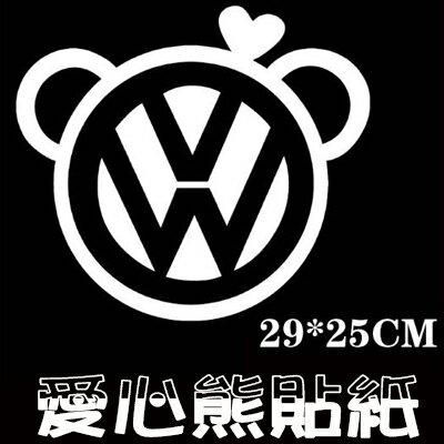 VW 愛心熊 後窗 後擋 後蓋 反光貼紙 防水 TIGUAN BEETLE GOLF LUPO POLO A0025