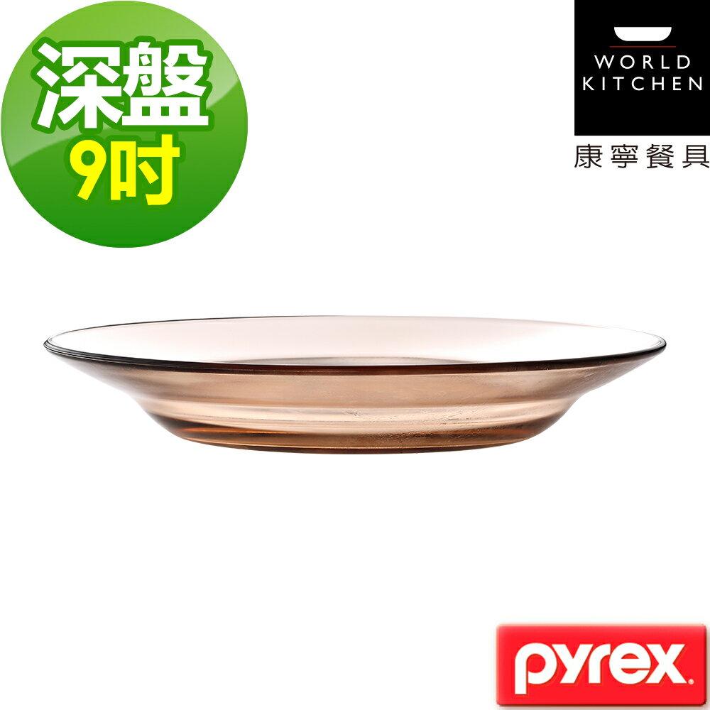 【美國康寧 CORELLE】晶彩透明餐盤9吋